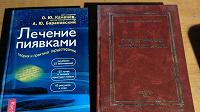 Отдается в дар Книги и учебные материалы по гирудотерапии (лечению пиявками)