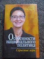 Отдается в дар книга И. Хкамада Осабенности национальной политики