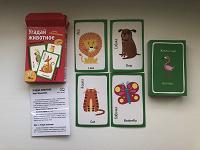 Отдается в дар Развивающие карточки «Угадай животное» (Русский&English)