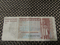 Отдается в дар Бона 200000 карбованцев 1994 Украина