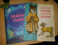 Отдается в дар книжечки детские