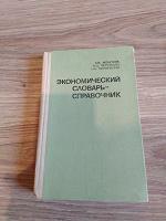Отдается в дар Экономический словарь-справочник