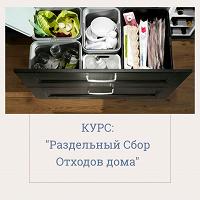 """Отдается в дар Курс: """" Раздельный сбор отходов дома""""."""