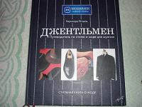 Отдается в дар Путеводитель по стилю для мужчин