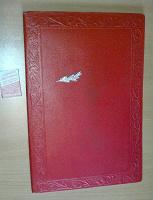 Отдается в дар папка для выступлений, СССР