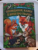 Отдается в дар Вірші та казки про тварин