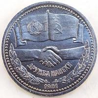 Отдается в дар 1 рубль 1981год. СССР-Болгария.