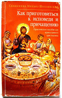 Отдается в дар Как приготовиться к исповеди для православных
