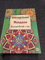 Отдается в дар Еженедельник «Мандалы. Волшебный год»