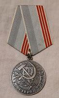 Отдается в дар Медаль Ветеран труда.СССР.