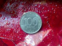 Отдается в дар Монета 100 рублей 1993 ЛМДэ