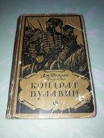 """Отдается в дар Книга """" Кондрат Булавин"""""""