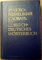 Отдается в дар Словарь Русско-Немецкий из СССР