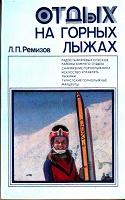 Отдается в дар Книга «Отдых на горных лыжах»