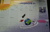 Отдается в дар Расписание уроков в школу