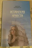 Отдается в дар Книга Луи Бриньон Испанская невеста / Свадебные армяне