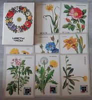 Отдается в дар Набор открыток «Цветы-часы»
