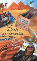 книга Брак по-арабски. Моя невероятная жизнь в Египте