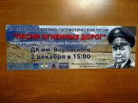 Отдается в дар Пригласительный в ДК им. Воровского