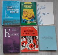 Отдается в дар Учебники и пособия