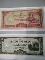 Отдается в дар Боны Японской оккупации