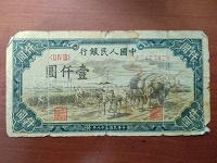 Отдается в дар Бона 1000 юаней, Китай, 1949 год.