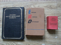 Отдается в дар Словари, книжка на английском.