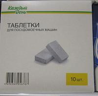 Отдается в дар таблетки для посудомоечной машины
