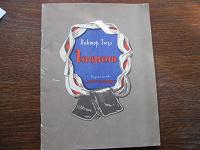 Отдается в дар В.Гюго,«Гаврош»,«детская литература»,1973г