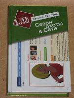 Отдается в дар Легкое чтиво — П.Громова «Сезон охоты в сети»