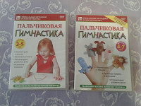 Отдается в дар DVD диски «Пальчиковая гимнастика»