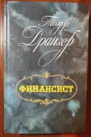 Отдается в дар Книга Т. Драйзера