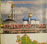 Отдается в дар Карта-путеводитель по МО