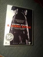 Отдается в дар DVD Я, Алекс Кросс