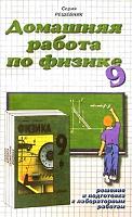 Отдается в дар Учебное пособие — физика 9 кл