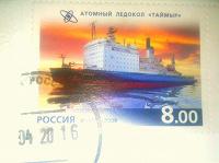 Отдается в дар Атомный ледокол Таймыр марка
