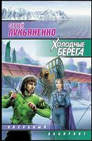 Отдается в дар Книга фантастика Лукьяненко