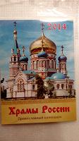 Отдается в дар Календарь Храмы России