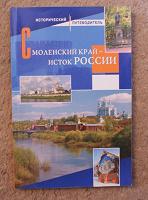 Отдается в дар исторические путеводители