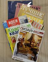 Отдается в дар Журналы — интерьеры и идеи для дома