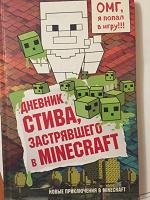 Отдается в дар книга Дневник Стива, застрявшего в майнкрафте