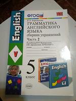 Отдается в дар Сборник упражнений по английскому 5 класс