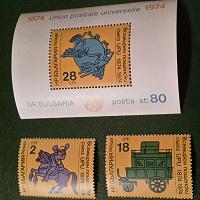 Отдается в дар Болгария.100 лет почтовому союзу