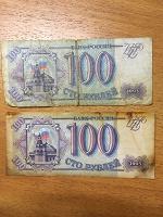 Отдается в дар Две боны по 100 руб 1993 год