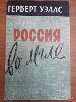 Отдается в дар Герберт Уэллс «Россия во мгле»