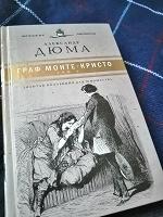 Отдается в дар А. Дюма Граф Монте-Кристо