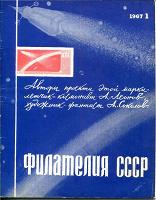 Отдается в дар Журналы «Филателия СССР» комплект за 1967 г.