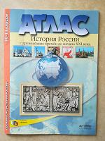 Отдается в дар Атлас. История России с древнейших времен до начала XXI века