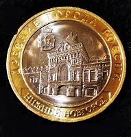 Отдается в дар Монета 10 руб.