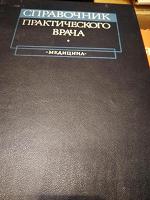 Отдается в дар Справочник практического врача